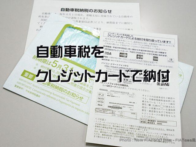 自動車税をクレジットカードで納付